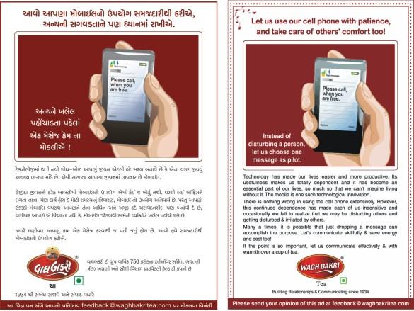 Wagh Bakri SMS campaign